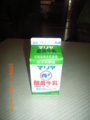 石垣島・唄者・宮良牧子さんの実家の牛乳