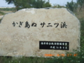 宮古島・サニツ浜