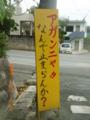 宮古島の標語立て看板