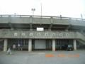 宮古島市民球場