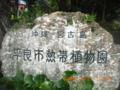 宮古島・熱帯植物園