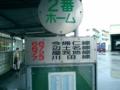 名護バスセンターから路線バスで今帰仁へ(2006.8.9)