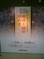 琉球国王尚家関係資料展2006.8