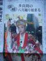 宮古新報・八月踊り(2006.9.30)