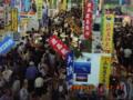 宜野湾・離島フェアー会場(2006)