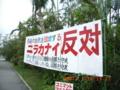 西表島・ホテル開発へ反対の意思表示!