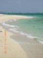 竹富島・アイヤール浜から石垣島の町を遠望