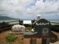 「ちゅらさん」記念碑