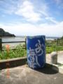 奄美大島南西端「ふのし海岸」