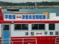 平敷屋漁港から津堅島へ