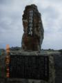 辺土岬から沖縄返還運動碑