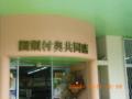 沖縄本島最北端「奥共同店」