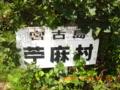 宮古島上布の素、苧麻栽培地