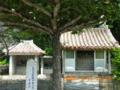 沖縄本島・久志の按司