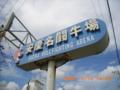 沖縄本島・安慶名闘牛場入口