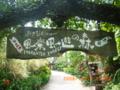 沖縄本島風楽風遊の森