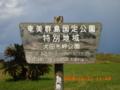 徳之島・犬田布岬