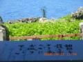 徳之島と戦艦大和