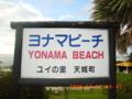 徳之島・ヨナマビーチ