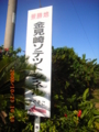 徳之島・金見崎