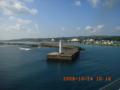 徳之島港を出航