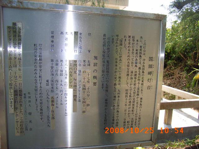 20081025105420