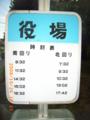 与論島一周バスの時刻表