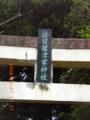 与論島按司の祀られた神社