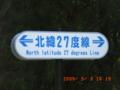 伊平屋島の歴史的「北緯27度線」