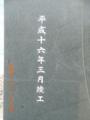 20090503174009