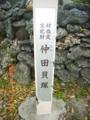 仲田集落の貝塚跡