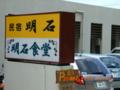 石垣島、明石食堂にて