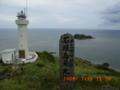 石垣島、平久保灯台にて