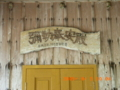 竹富島ミルク奉納殿