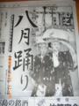 地元新聞の「八月踊り」の記事