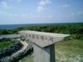 2004.1.14波照間島の最南端之碑