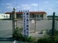 2004.1.14波照間島/日本最南端の波照間空港