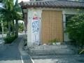 石垣島の定宿・ゲストハウス