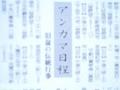 八重山毎日新聞のアンガマの日程