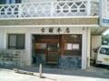 初めての宮古島・古謝本店