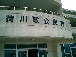 荷川取公民館