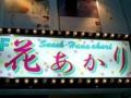 花あかり(夏川りみさん)のお母さんの店