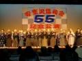 安室流協和会55回記念講演・石垣市民会館