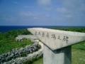 波照間島・高那崎日本一最南端(2005.5.18)