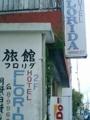 沖縄市の古い看板が懐かしい