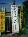 宜野湾市営公園の立て看板事情が面白い!