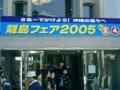 宜野湾・心躍る離島フェアー(2005.12.3)
