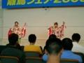 離島フェアー2005ライブ会場にて