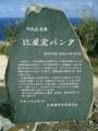 久米島・比屋定バンダ