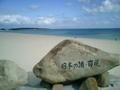 久米島・イーフビーチは日本の渚・百選に選ばれた
